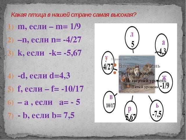 Какая птица в нашей стране самая высокая? m, если – m= 1/9 –n, если n= -4/27...