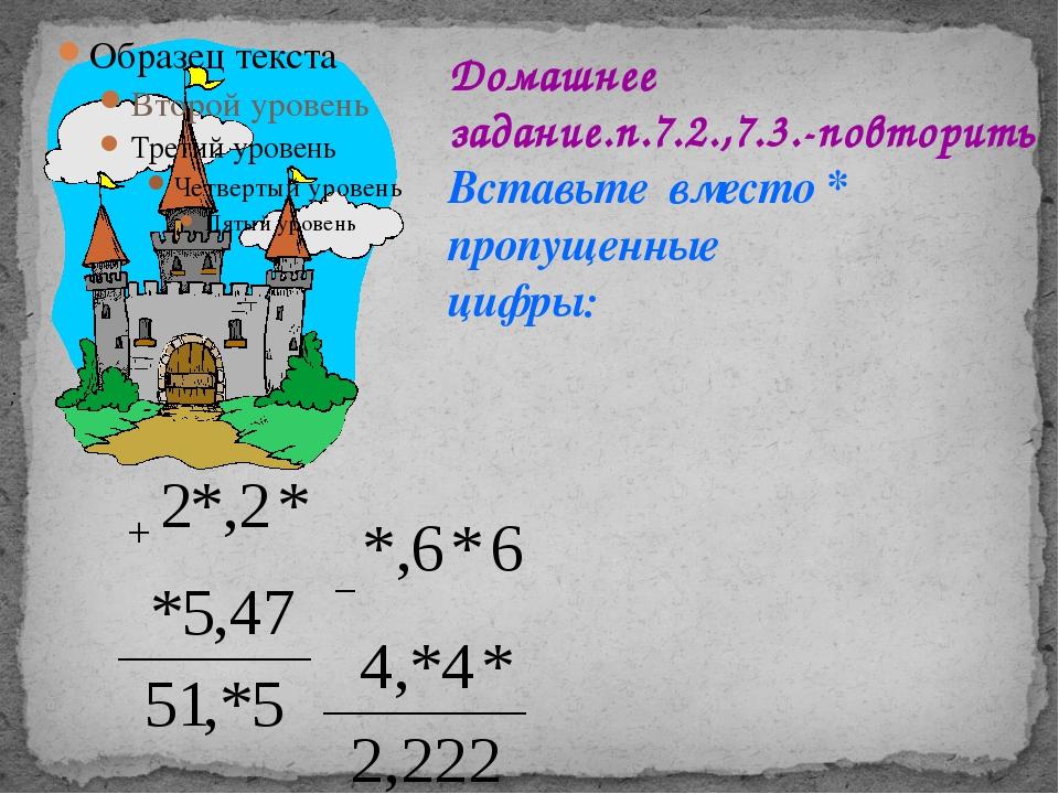 Домашнее задание.п.7.2.,7.3.-повторить Вставьте вместо * пропущенные цифры: ;