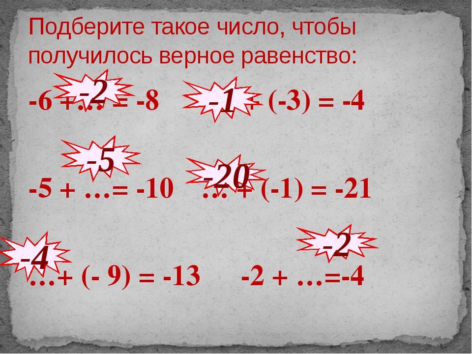 -6 +… = -8 … + (-3) = -4 -5 + …= -10 … + (-1) = -21 …+ (- 9) = -13-2 + …...