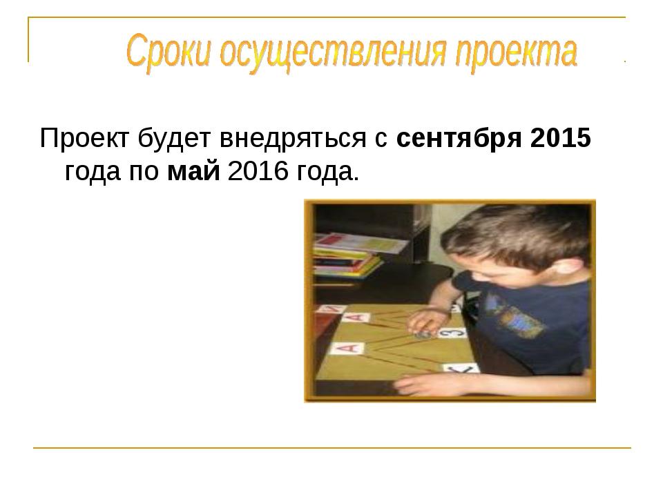 Проект будет внедряться с сентября 2015 года по май 2016 года.