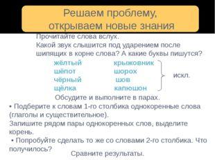 жёлтый крыжовник шёпот шорох чёрный шов щёлка капюшон • Подберите к словам 1-