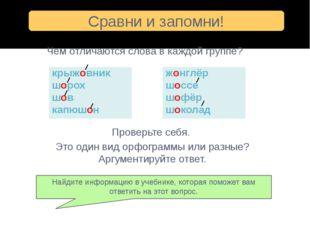 Это один вид орфограммы или разные? Аргументируйте ответ. Сравни и запомни! Ч