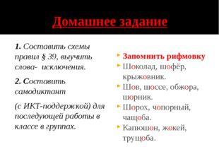 Домашнее задание 1. Составить схемы правил § 39, выучить слова исключения. 2