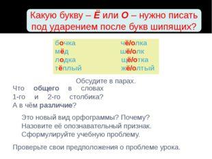 Что общего в словах 1-го и 2-го столбика? А в чём различие? Это новый вид орф