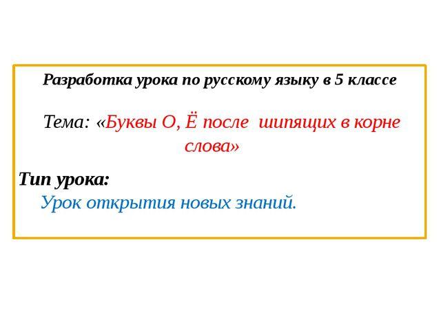 Разработка урока по русскому языку в 5 классе Тема: «Буквы О, Ё после шипящи...