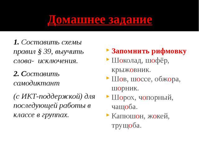 Домашнее задание 1. Составить схемы правил § 39, выучить слова исключения. 2...