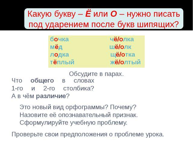 Что общего в словах 1-го и 2-го столбика? А в чём различие? Это новый вид орф...