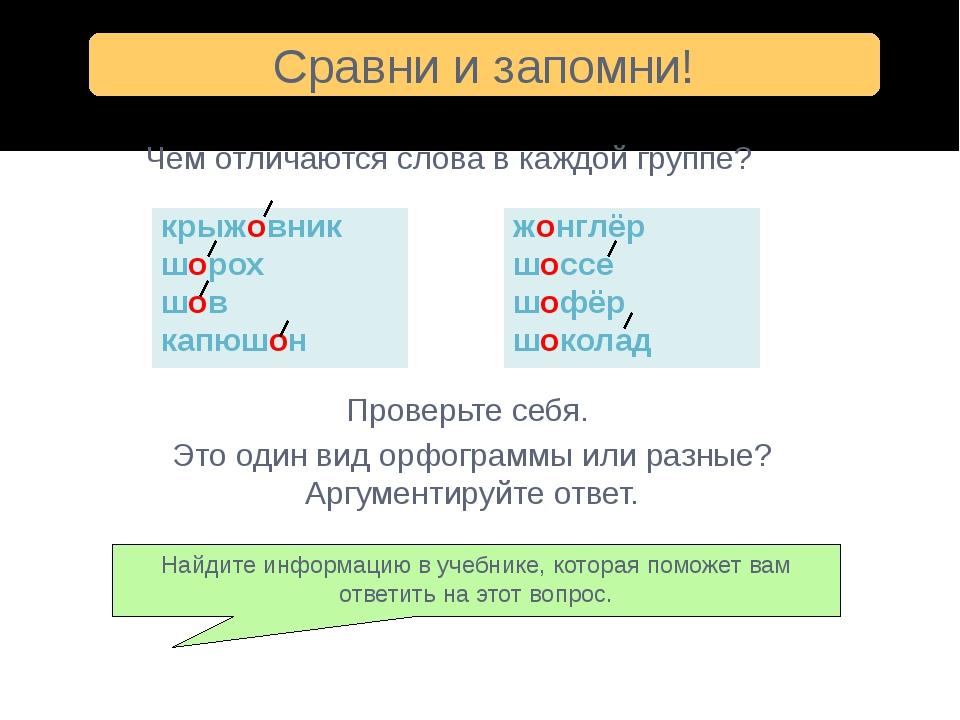 Это один вид орфограммы или разные? Аргументируйте ответ. Сравни и запомни! Ч...