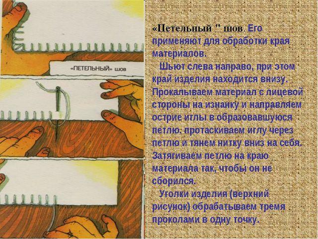 """«Петельный """" шов. Его применяют для обработки края материалов.  Шьют слева..."""