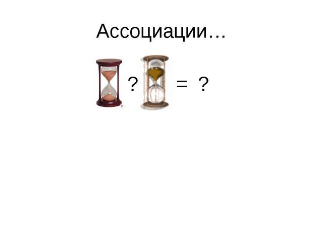 Ассоциации… ? ? =