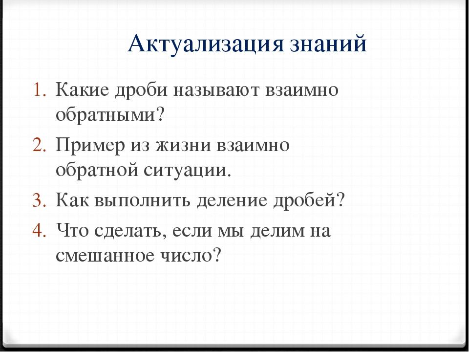 Актуализация знаний Какие дроби называют взаимно обратными? Пример из жизни в...