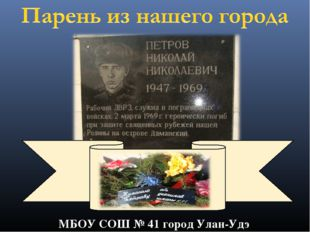 МБОУ СОШ № 41 город Улан-Удэ