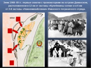 Зима 1968- 69 гг. первые схватки с провокаторами на острове Даманском, распол