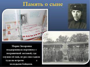 Мария Захаровна поддерживала переписку с пограничной заставой, где служил её
