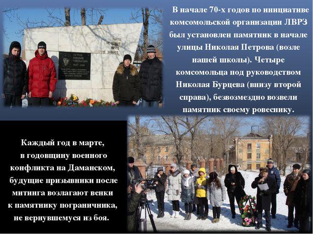 В начале 70-х годов по инициативе комсомольской организации ЛВРЗ был устано...