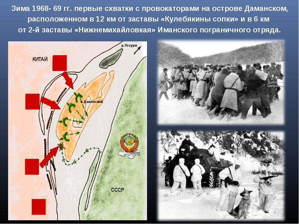 Зима 1968- 69 гг. первые схватки с провокаторами на острове Даманском, распол...
