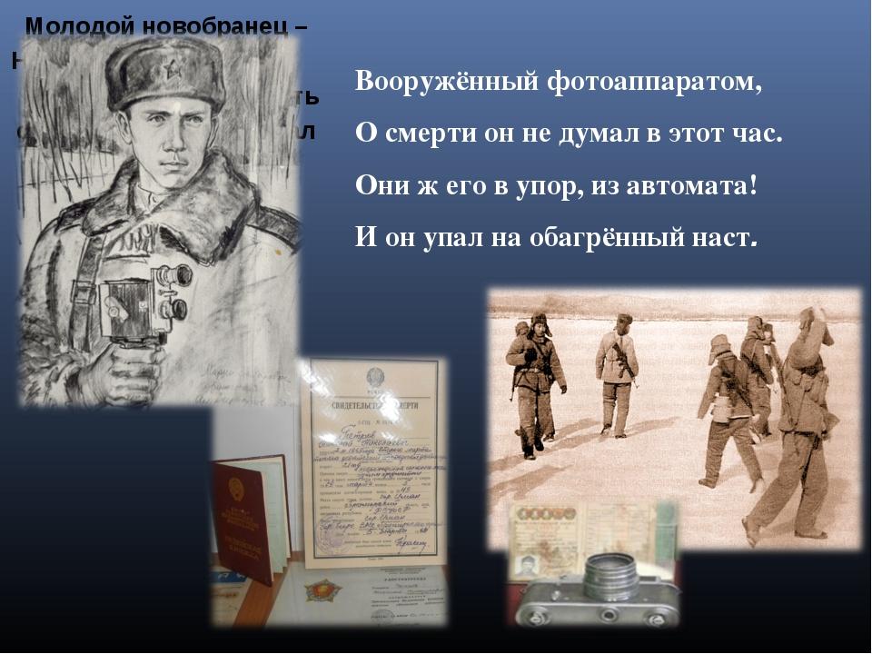 Молодой новобранец – Николай Петров хотел быть солдатом и стал им Вооружённый...