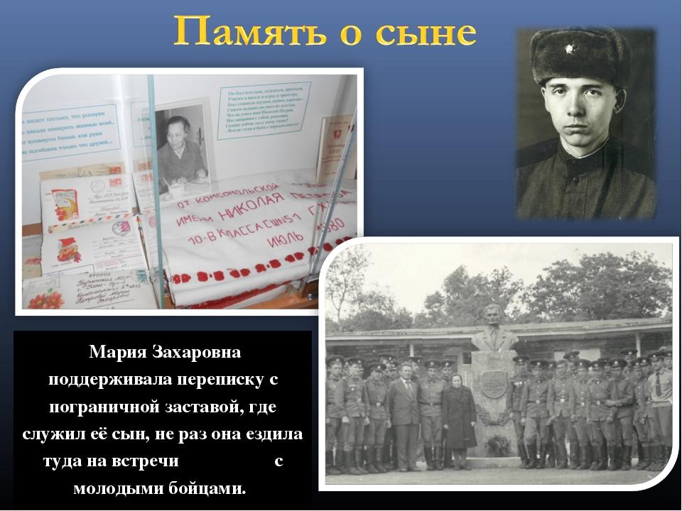 Мария Захаровна поддерживала переписку с пограничной заставой, где служил её...