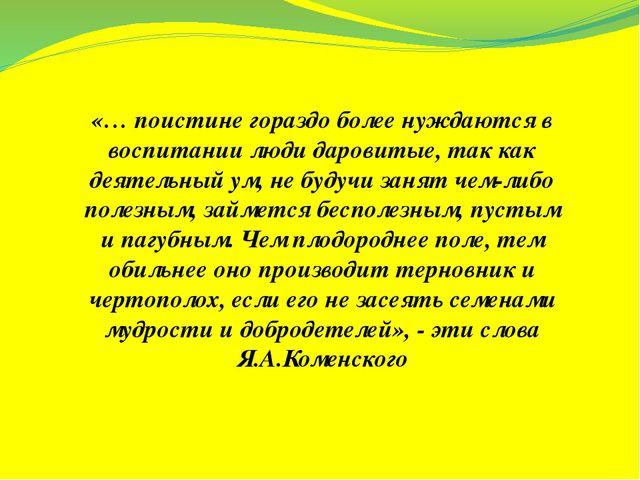 «… поистине гораздо более нуждаются в воспитании люди даровитые, так как деят...
