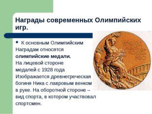 Награды современных Олимпийских игр. К основным Олимпийским Наградам относятс