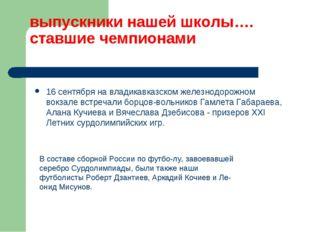 выпускники нашей школы…. ставшие чемпионами 16 сентября на владикавказском же