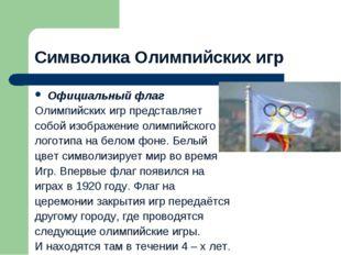 Символика Олимпийских игр Официальный флаг Олимпийских игр представляет собой