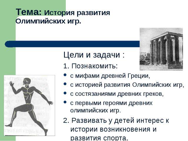 Тема: История развития Олимпийских игр. Цели и задачи : 1. Познакомить: с миф...
