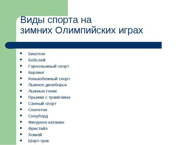 Виды спорта назимних Олимпийских играх Биатлон Бобслей Горнолыжный спорт...