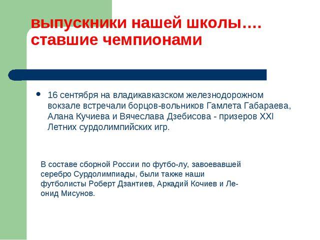 выпускники нашей школы…. ставшие чемпионами 16 сентября на владикавказском же...