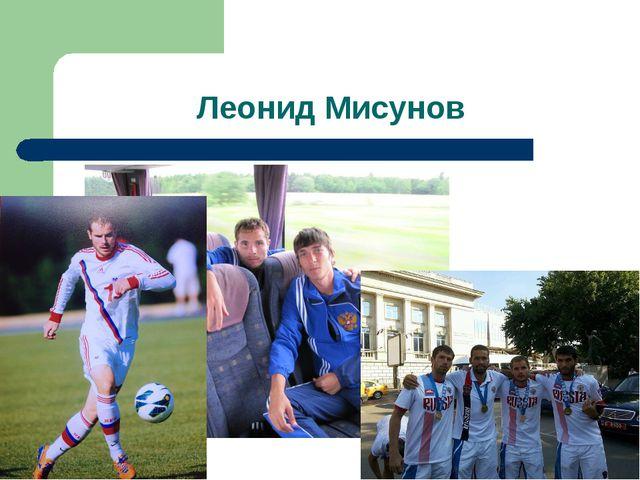 Леонид Мисунов
