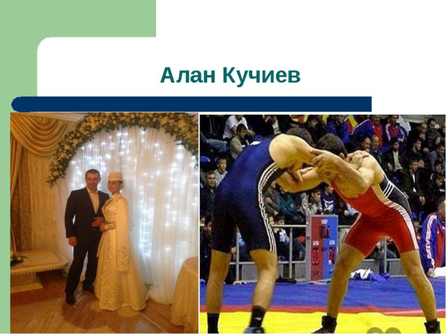 Алан Кучиев