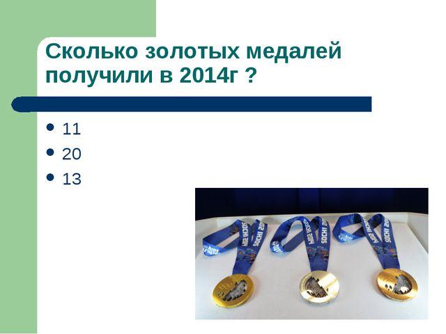 Сколько золотых медалей получили в 2014г ? 11 20 13