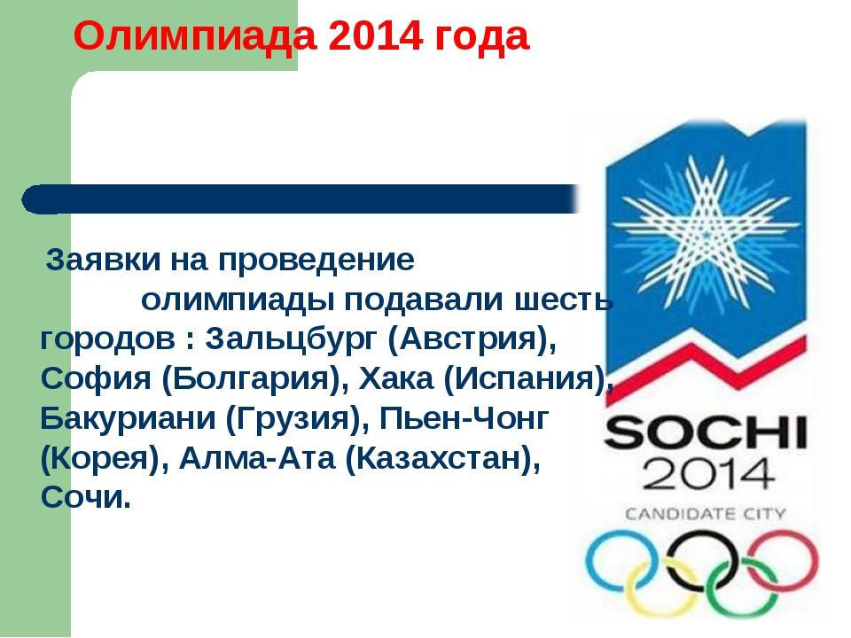Олимпиада 2014 года Заявки на проведение олимпиады подавали шесть городов : З...