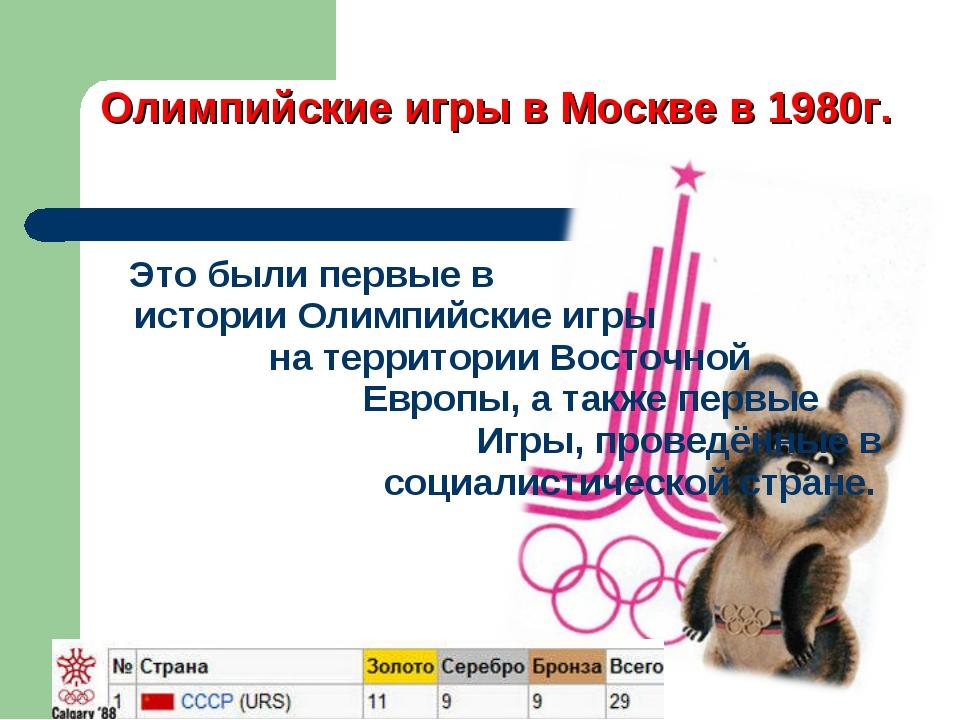 Это были первые в истории Олимпийские игры на территории Восточной Европы, а...