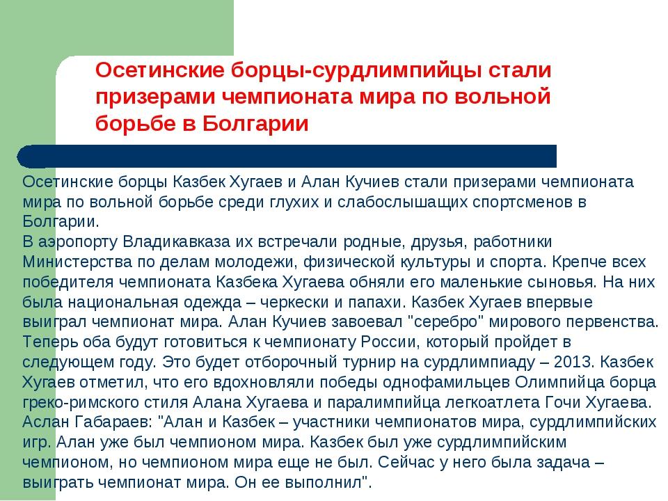Осетинские борцы-сурдлимпийцы стали призерами чемпионата мира по вольной бор...