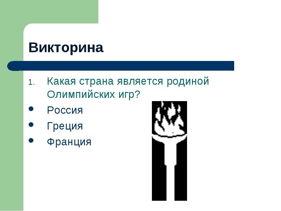 Викторина Какая страна является родиной Олимпийских игр? Россия Греция Франция