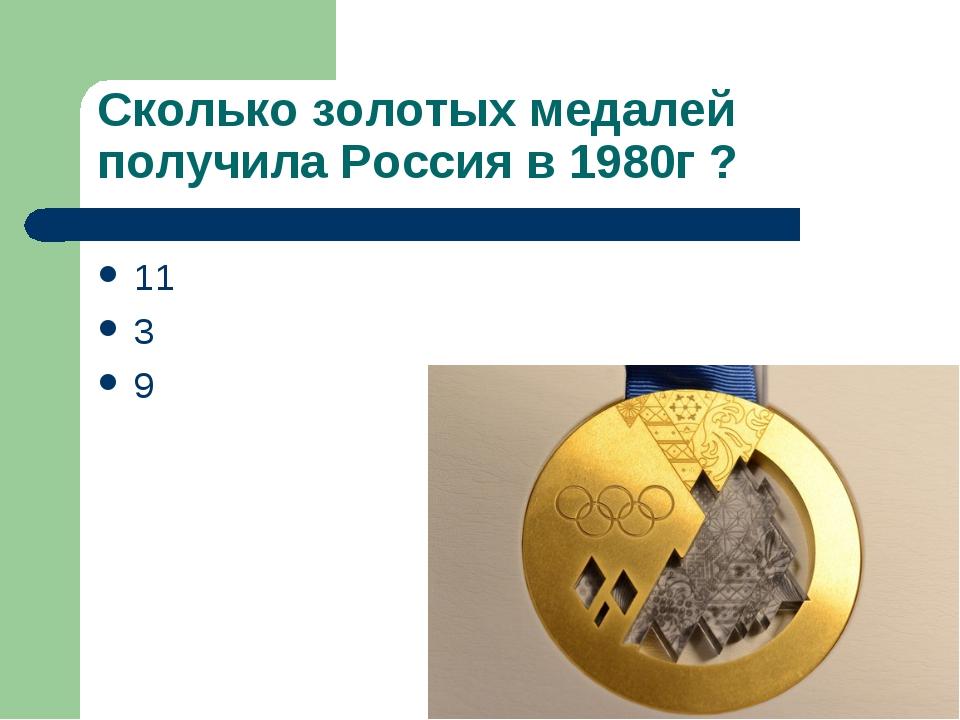 Сколько золотых медалей получила Россия в 1980г ? 11 3 9