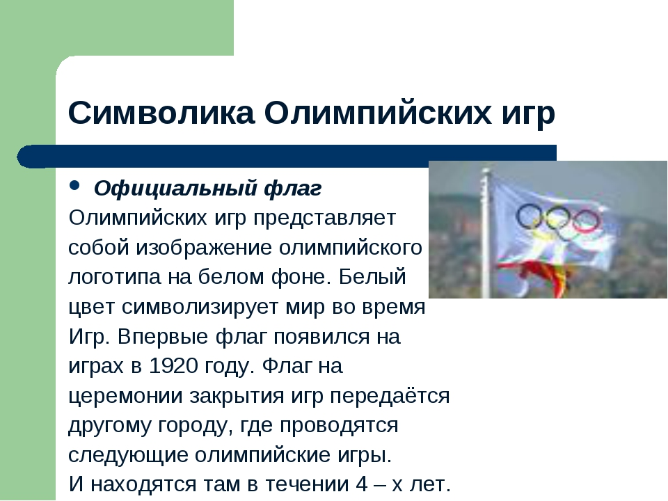 Символика Олимпийских игр Официальный флаг Олимпийских игр представляет собой...