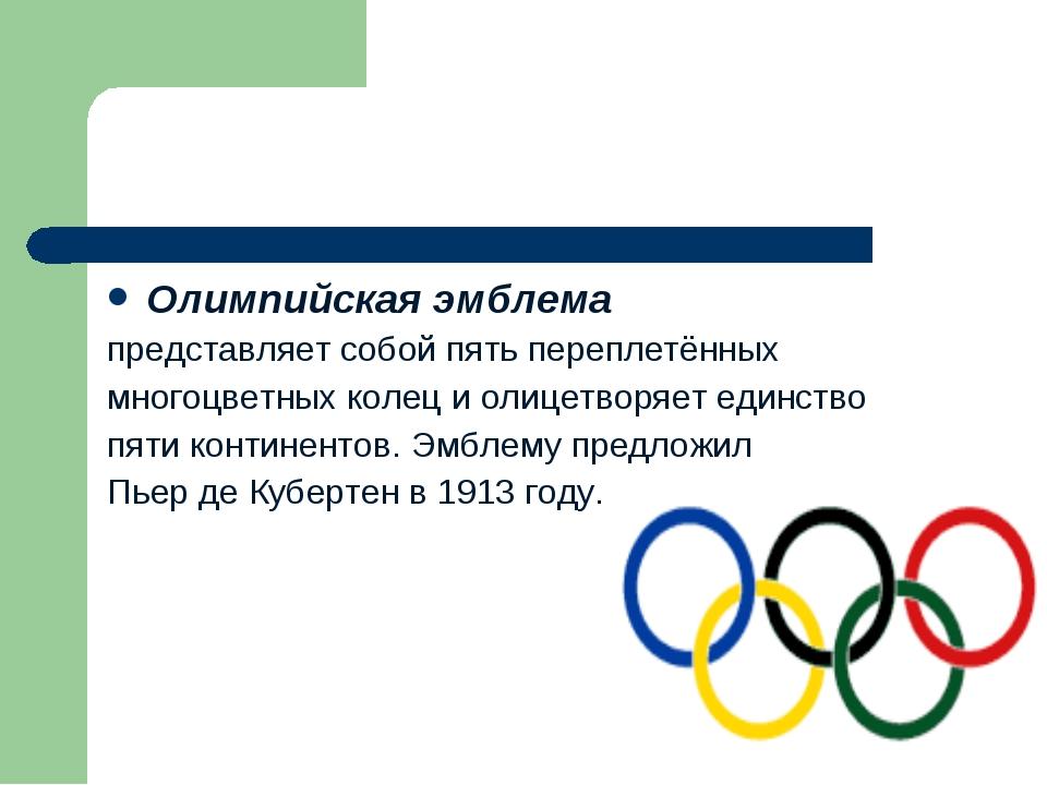 Олимпийская эмблема представляет собой пять переплетённых многоцветных колец...
