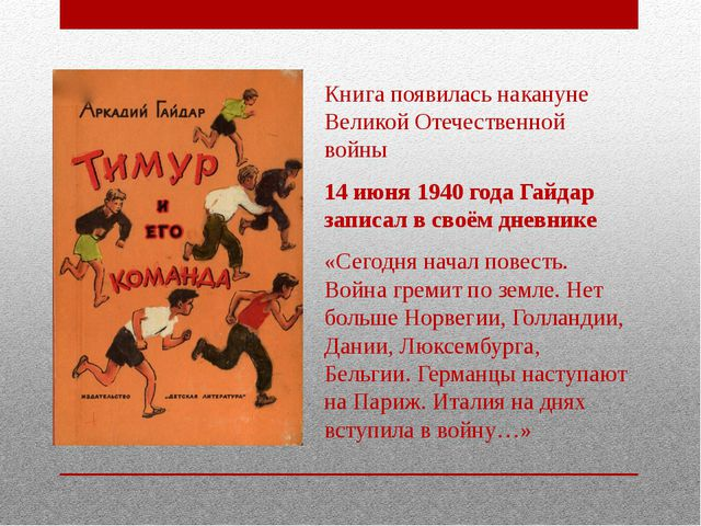 Книга появилась накануне Великой Отечественной войны 14 июня 1940 года Гайдар...