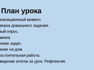 1) Организационный момент. 2) Проверка домашнего задания. 3) Устный опрос. 4)