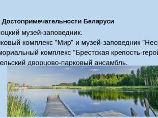 """1) Полоцкий музей-заповедник. 2) Замковый комплекс """"Мир"""" и музей-заповедник """""""