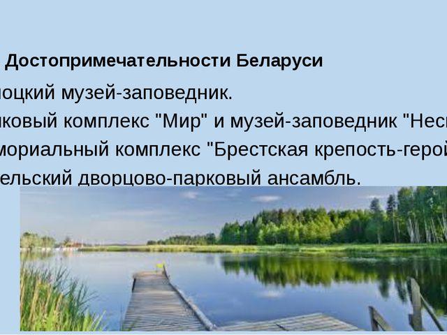 """1) Полоцкий музей-заповедник. 2) Замковый комплекс """"Мир"""" и музей-заповедник """"..."""