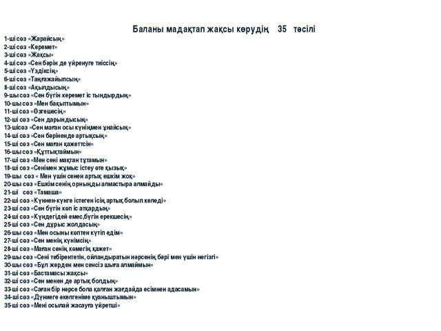 Баланы мадақтап жақсы көрудің 35 тәсілі 1-ші сөз «Жарайсың» 2-ші сөз «Керемет...