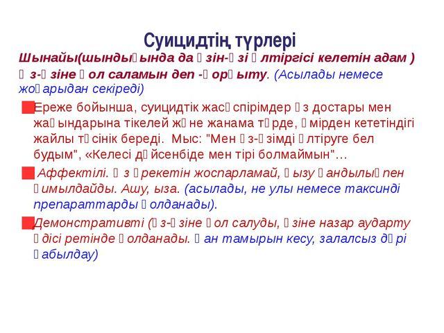 Суицидтің түрлері Шынайы(шындығында да өзін-өзі өлтіргісі келетін адам ) Өз-ө...
