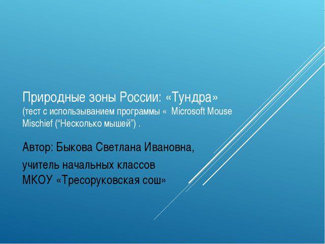 Природные зоны России: «Тундра» (тест с использыванием программы « Microsoft...