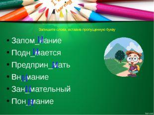 Запишите слова, вставив пропущенную букву Запом_нание Подн_мается Предприн_ма