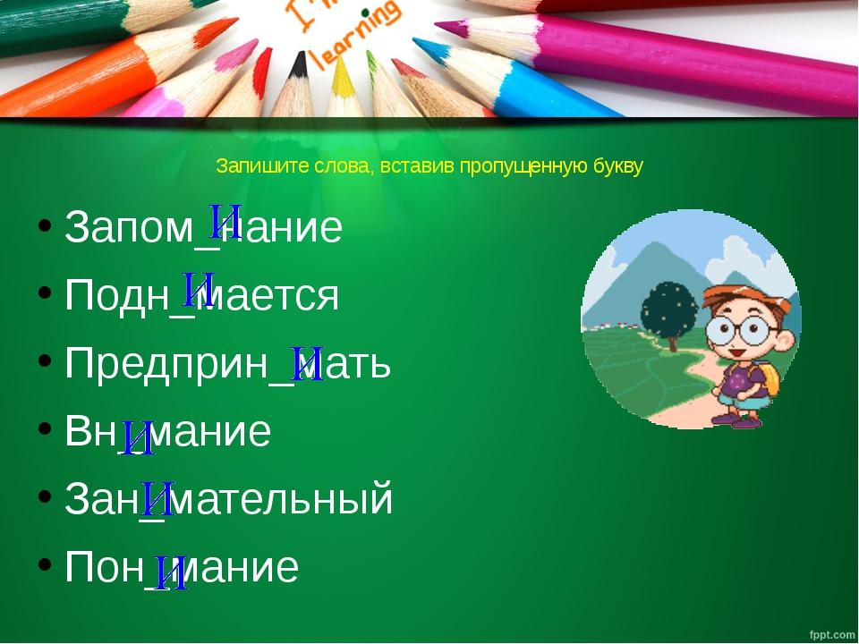 Запишите слова, вставив пропущенную букву Запом_нание Подн_мается Предприн_ма...