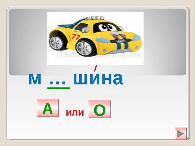 м … шина А О или