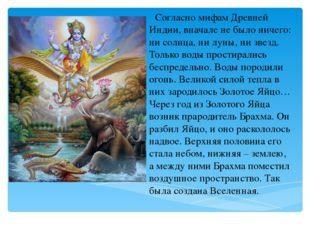 Согласно мифам Древней Индии, вначале не было ничего: ни солнца, ни луны, ни